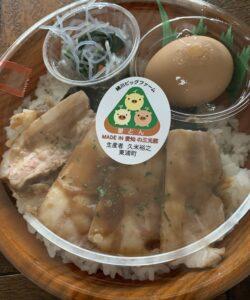 厨 宮宿房 三元豚のあぶり焼き豚丼